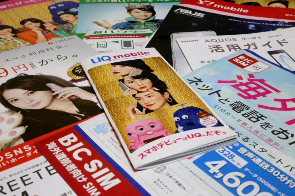 Riviste di compagnie telefoniche giapponesi
