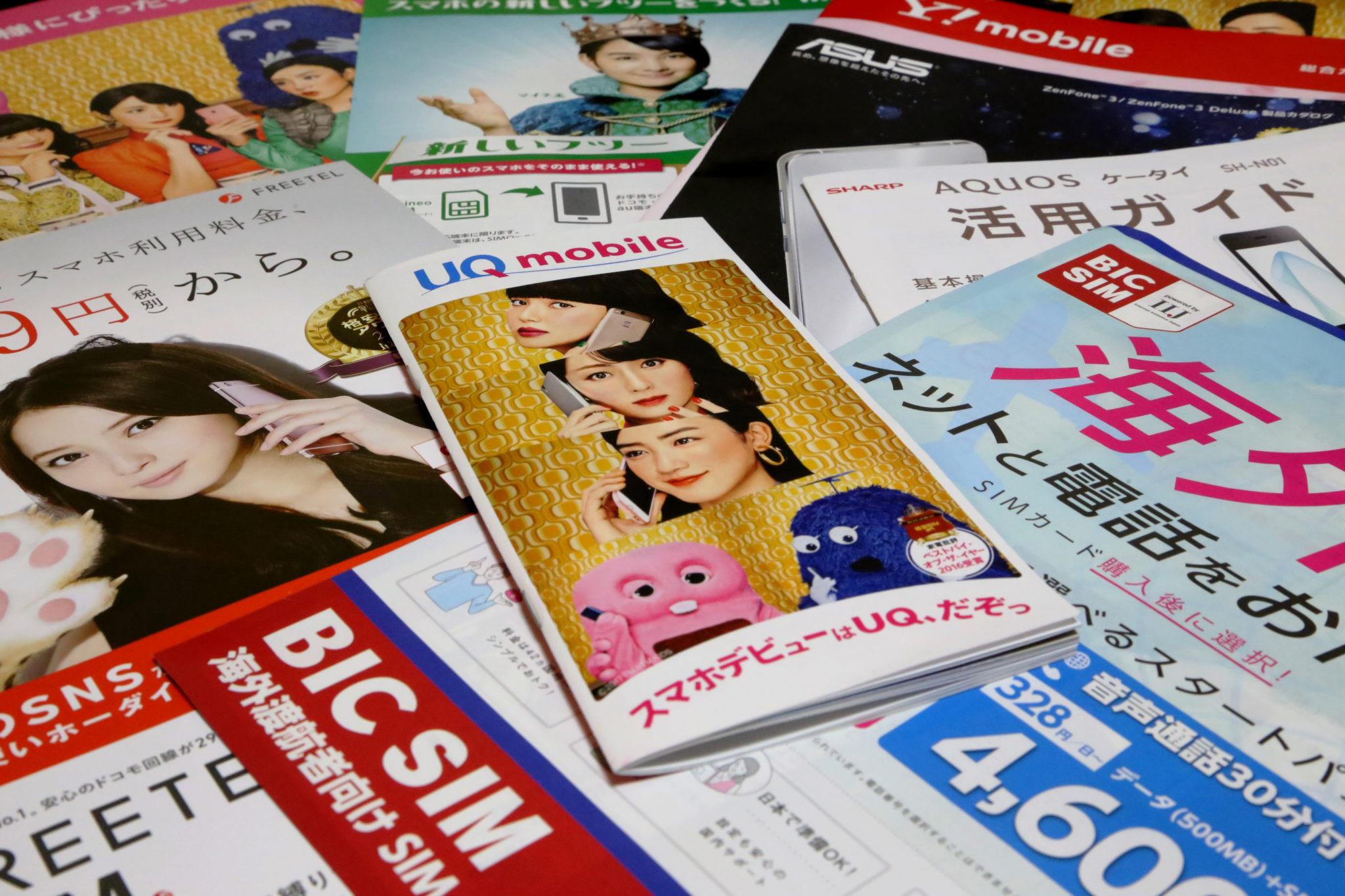 Japanese phone services