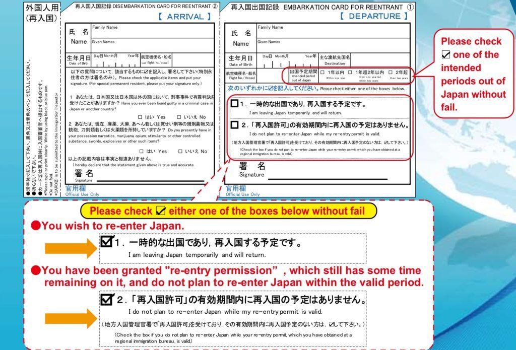 Blankett för Re-entry permit till Japan