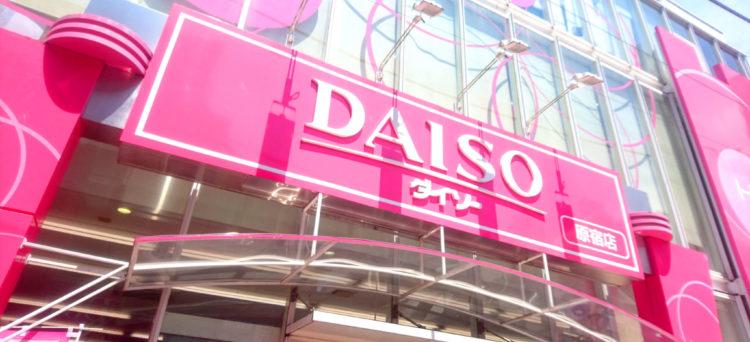 100 yen shop Daiso