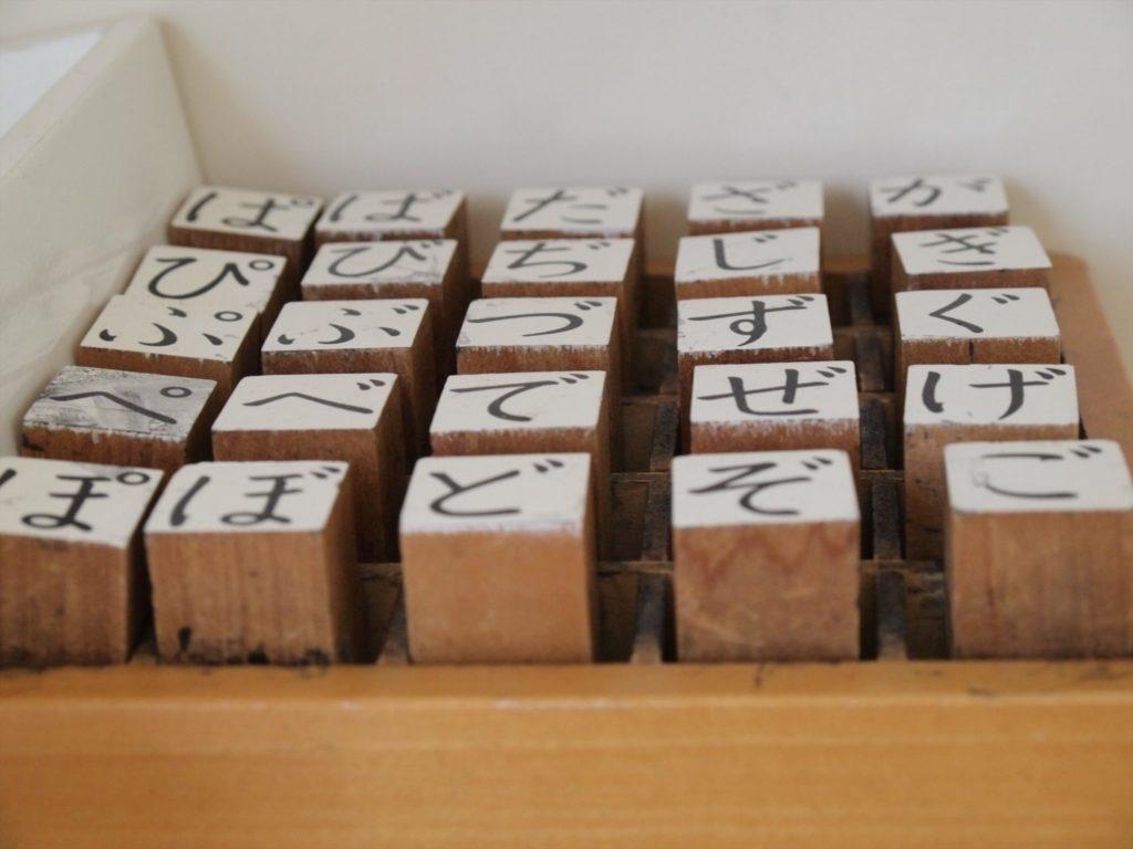 Hiragana-Alphabet