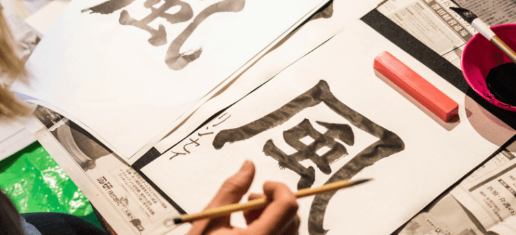 Japanische schriftzeichen