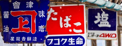 Alfabeto japonês