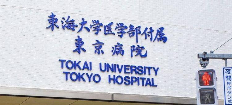 hospital japonés