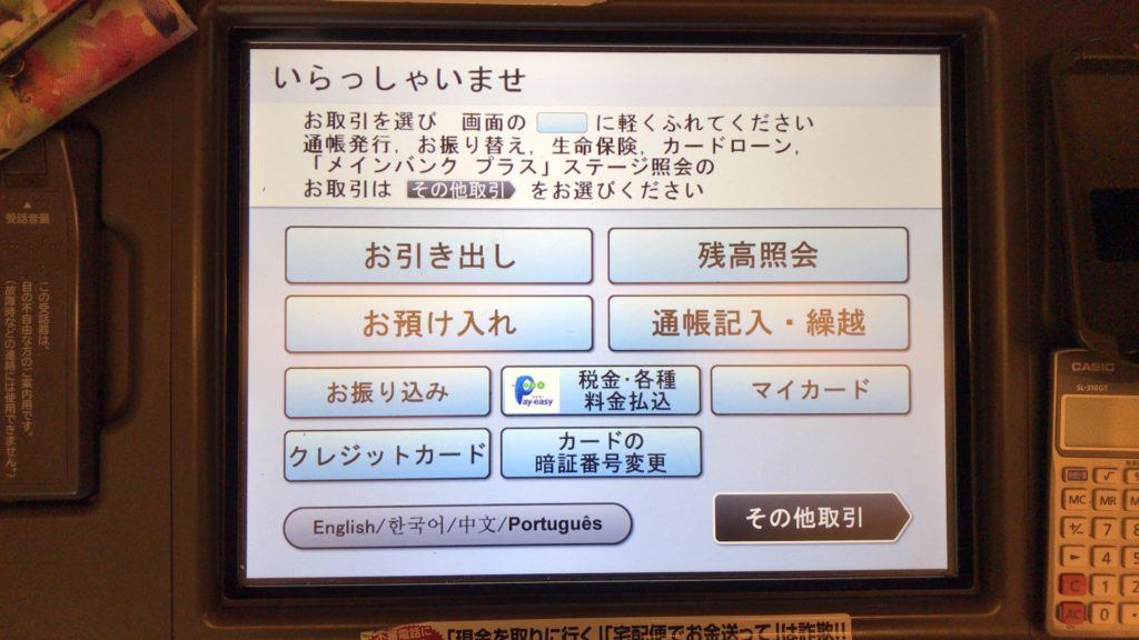 Using an ATM in Japan