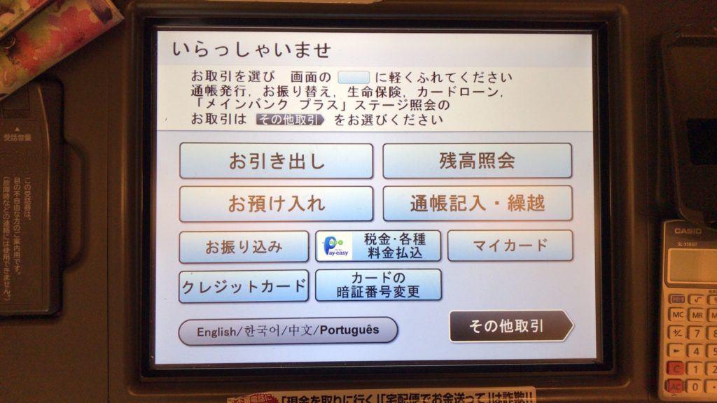 Schermata di un ATM giapponese