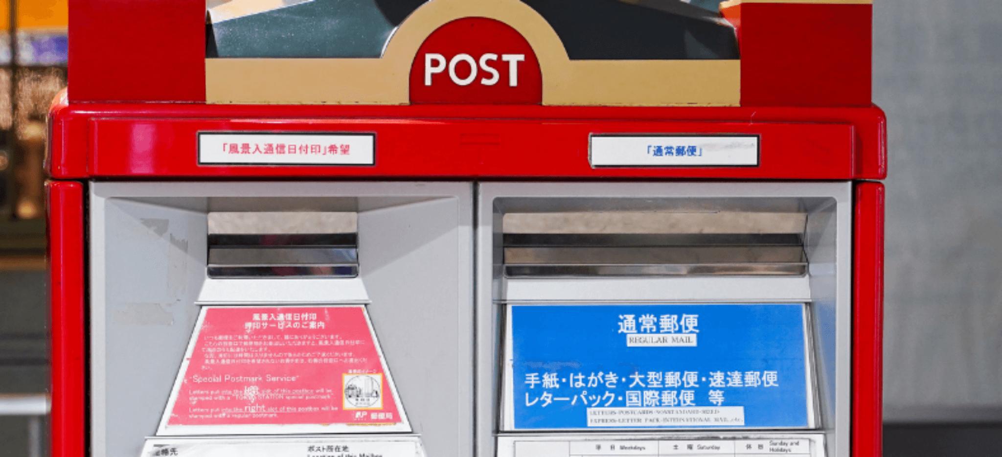 Paket nach Japan schicken