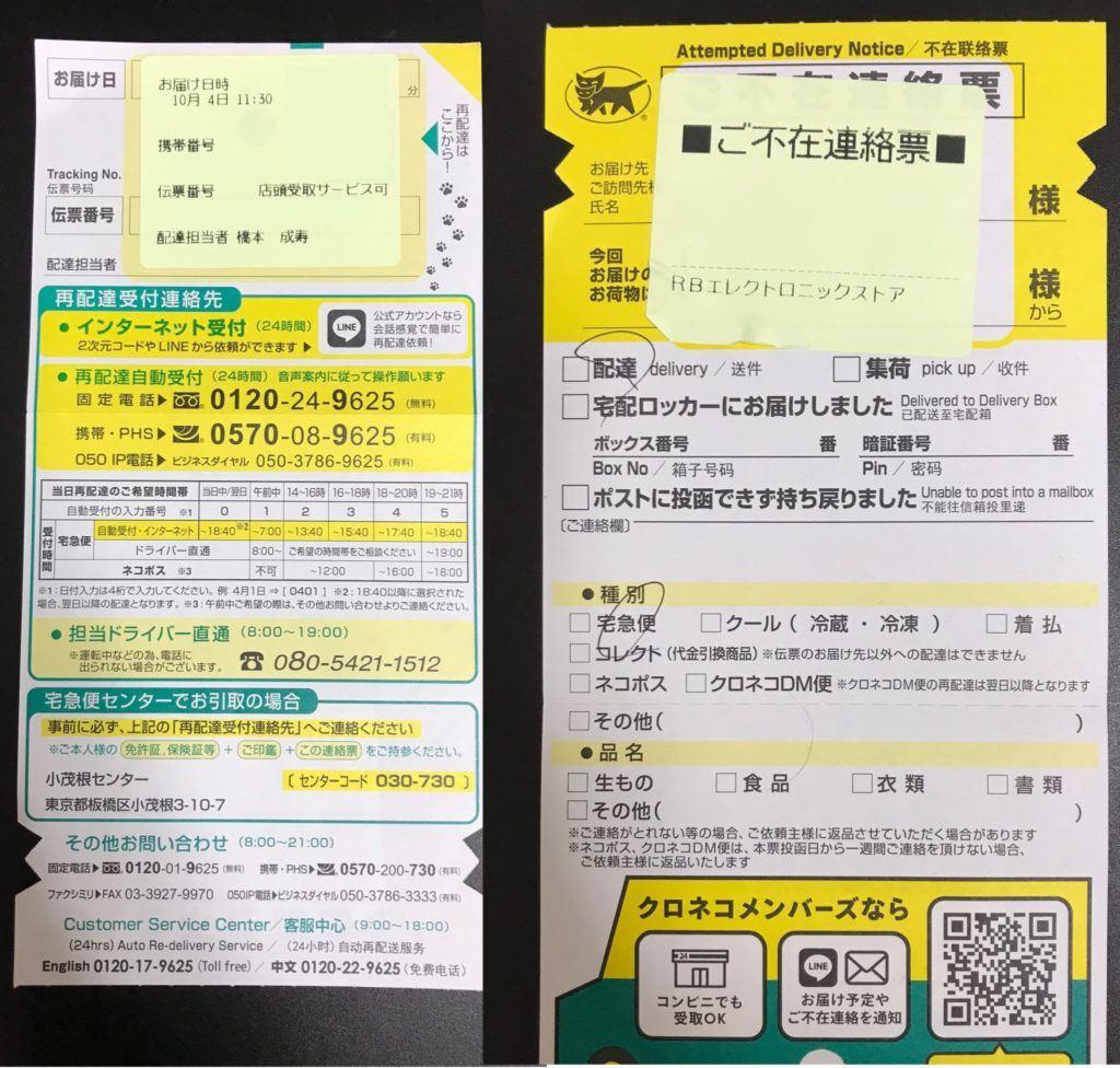 aviso de llegada en Japón