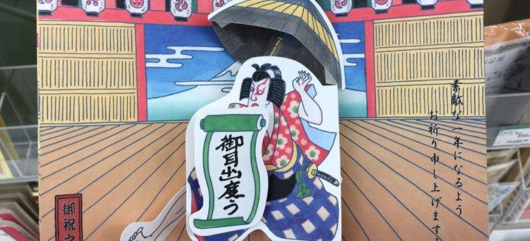 Les cartes postales japonaises