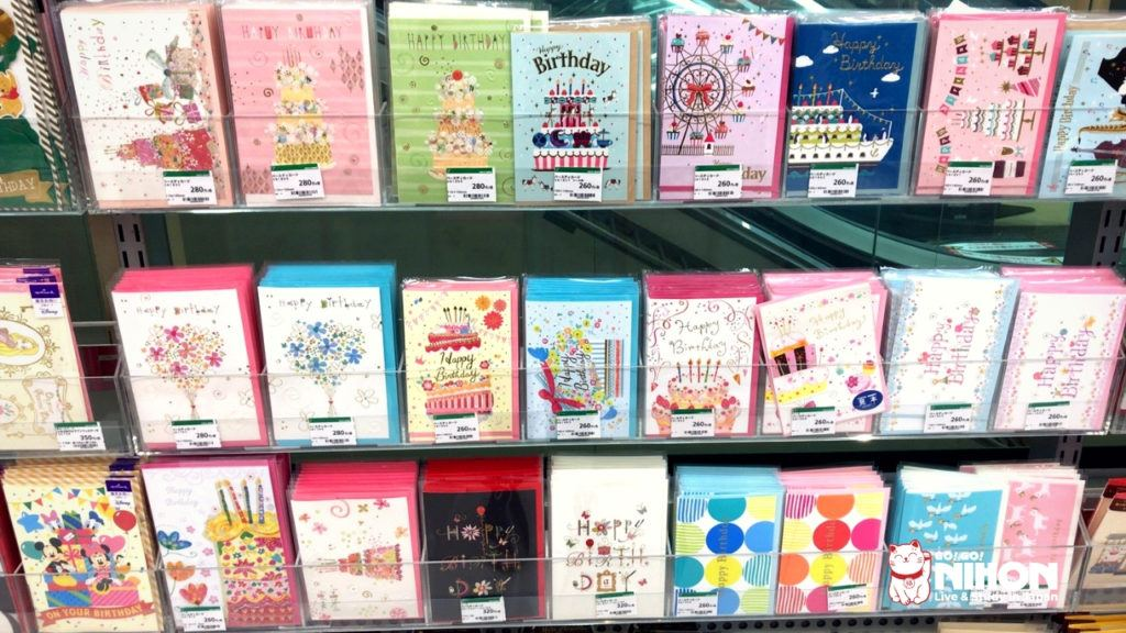 Tarjetas de cumpleaños japonesas