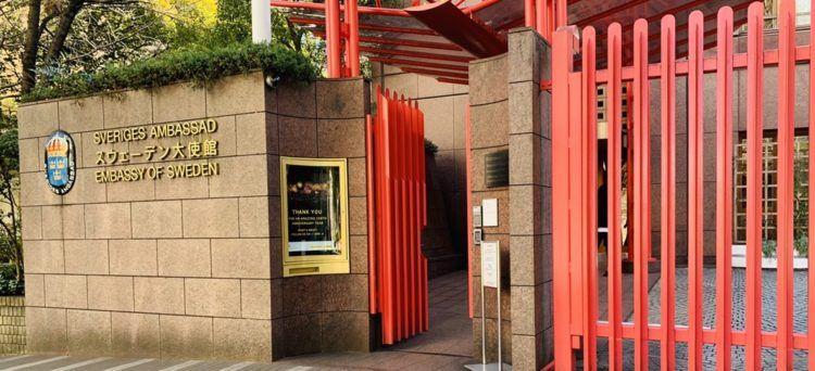 Svenska ambassaden i Tokyo