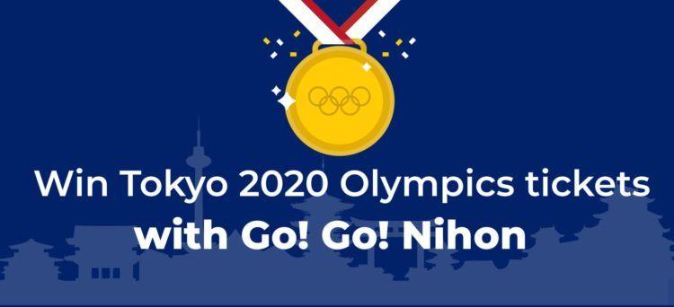 2020 Olympics tickets