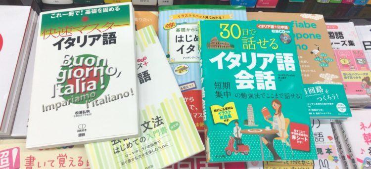 Insegnare italiano in Giappone