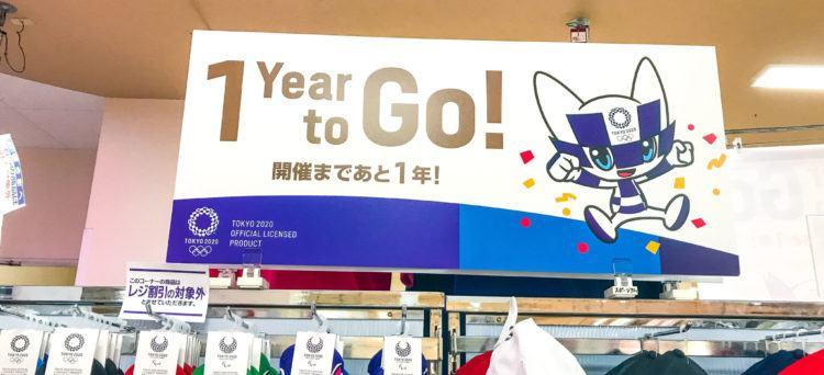 Nur noch 1 Jahr bis die Tokyo 2020 Olympischen Spiele beginnen