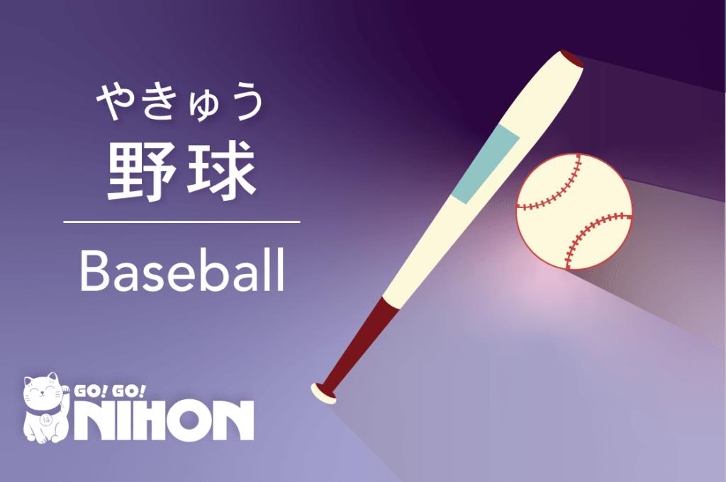 Baseball Tokyo 2020