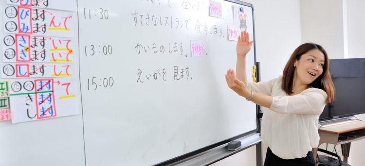 Aprenda japonês online