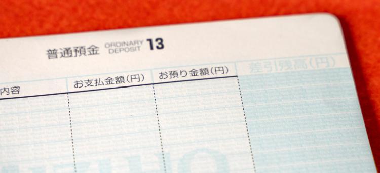 bank transfer Japan