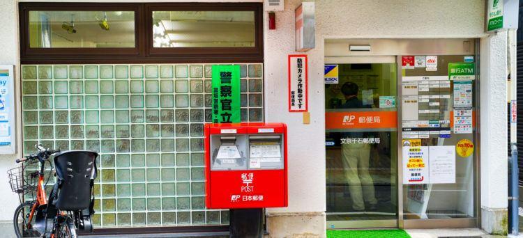 Postamt in Japan