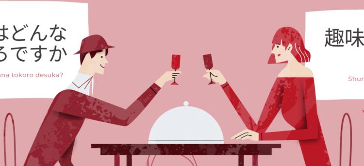 japanska att använda på dejten