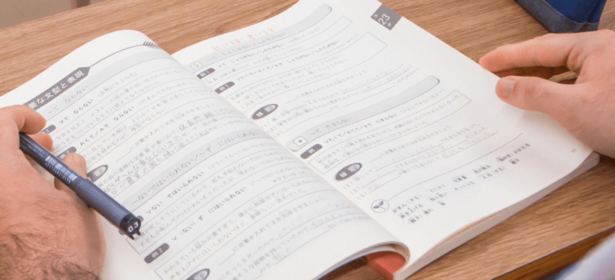 während Corona in Japan lernen