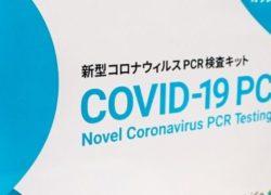 COVID-19-test för att komma in i Japan